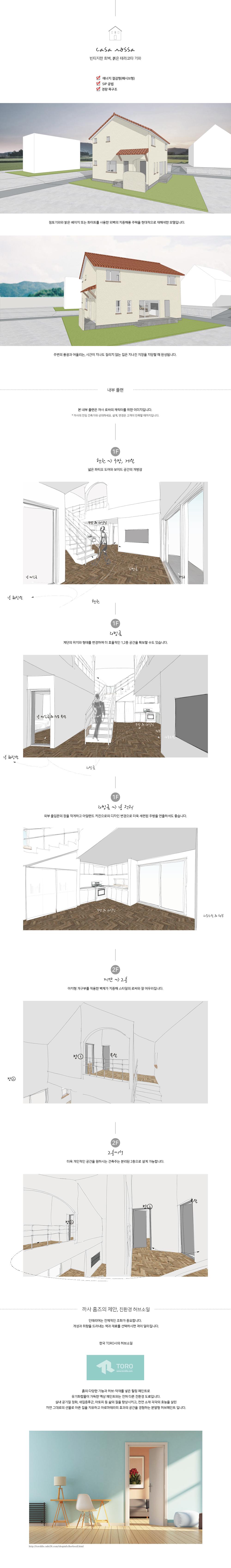까사로사-콘텐츠-1.jpg